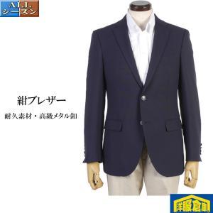 紺ブレザー テーラード ジャケット メンズ防シワ 防虫 耐久素材 メタル釦 9000 RJ6001d|y-souko