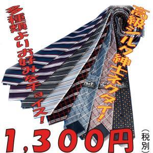 ネクタイ シルク100%ビジネスネクタイ RN1001 HGT-8|y-souko