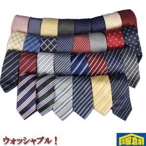 ネクタイ 洗えるビジネスネクタイ 剣幅 8cm RN4001|y-souko