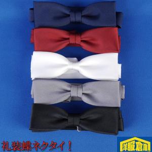 RN4051−蝶ネクタイ ボウタイ  5色からあなたのお好みに応えます|y-souko