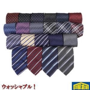 ネクタイ 洗えるビジネスネクタイ 21種類であなたのお好みに応えます RN6011  HGT-8 y-souko