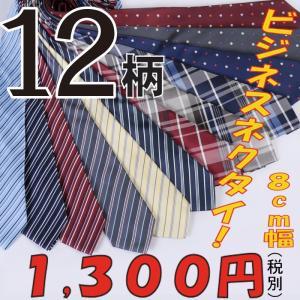 ネクタイRN7001−定番8センチ幅ビジネスネクタイ全12柄シルクミックスタイ y-souko