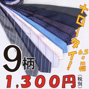ネクタイRN7002−6.5cm幅ナロータイシルクミックスネクタイ y-souko