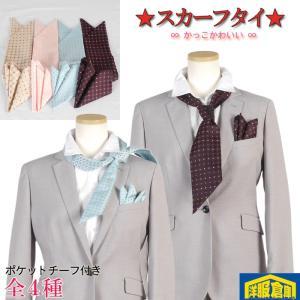 スカーフ ポケットチーフ付き レディース4柄 2500 RN905|y-souko