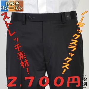 スラックスRP2001−ノータックスラックス濃紺 ストレッチ素材 洗えるパンツ|y-souko