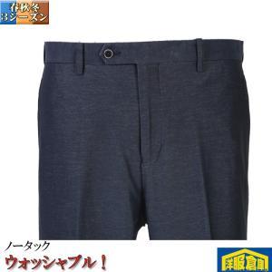 スラックスRP2002−ノータックパンツ紺生地 ストレッチ素材 洗えるパンツ|y-souko