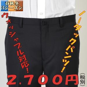 スラックスRP2004−ノータックスラックス濃紺 洗えるパンツ|y-souko