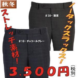 スラックスRP2005−ノータックストレッチスラックス起毛素材 選べる2柄|y-souko