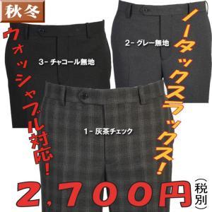 スラックスRP2006−ノータックスラックス洗えるパンツ 選べる3柄|y-souko