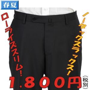 ノータックスラックス 紺無地 L/LLサイズ限定 RP300...