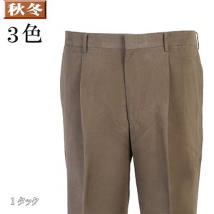 1タック スラックス パンツ メンズ 暖かい高密度ピーチスキン素材 全3色 RP4101 y-souko