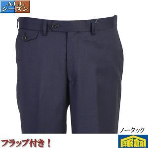 ノータック スリム スラックスウール100% 濃紺 織り柄 3500 RP7009|y-souko