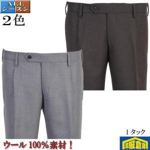 44(S)  46(M)  48(L) 1タック スラックスウール100% 全2色 3500 RP8151|y-souko