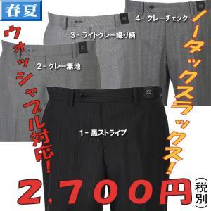 スラックスRP9002−ノータックスラックス裏地メッシュ爽快軽量素材 選べる4柄|y-souko