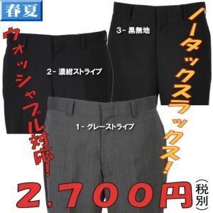 スラックスRP9004−ノータックスラックス洗えるパンツ 選べる3柄|y-souko