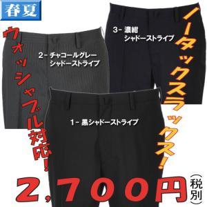 スラックスRP9006−ノータックスラックス洗えるパンツ 選べる3柄|y-souko