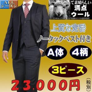 スーツ ビジネススーツ メンズ 秋冬 3ピース ノータック A体 スリム ビジネス 紳士 タックなし スリーピース RS2005|y-souko