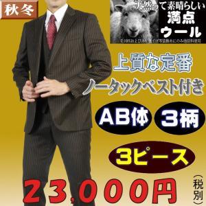 スーツ ビジネススーツ メンズ AB体 3ピース ノータック スリム ビジネス ウール100% スリーピース 秋冬 RS2006|y-souko