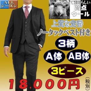 スーツ ビジネススーツ メンズ A体 AB体 3ピース ノータック スリム スリーピース ビジネス 秋冬 紳士 タックなし RS2007|y-souko
