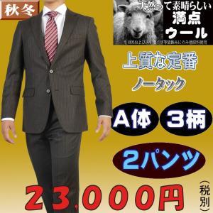 スーツ ビジネススーツ メンズ A体 2パンツ ノータック スリム 秋冬 ビジネス タックなし RS2008|y-souko