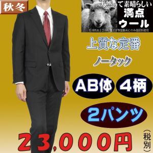 スーツ ビジネススーツ メンズ AB体 2パンツ ノータック スリム ビジネス 秋冬 紳士 タックなし RS2009|y-souko