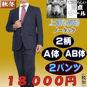 スーツ ビジネススーツ メンズ 秋冬 A5 A6 A7 2パンツ ノータック スリム ビジネス 紳士 タックなし RS2010|y-souko