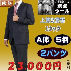 スーツ ビジネススーツ メンズ A体 2パンツ 1タック ビジネス 紳士 タック付き ウール100% 秋冬 RS2101|y-souko