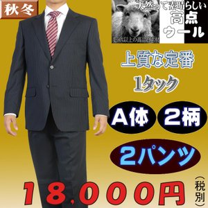 スーツ ビジネススーツ メンズ A体 2パンツ 1タック ビジネス 紳士 タック付き 秋冬 ワンタック RS2103|y-souko
