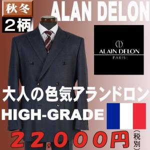 販売終了スーツRS2106−AB体サイズ限定ダブル6釦1タックビジネススーツ「ALAINDELON」上質ウール100%  選べる2柄|y-souko