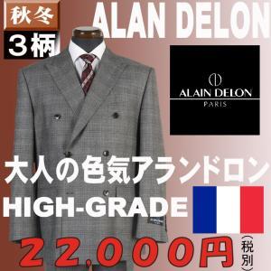 販売終了スーツRS2107−BB体サイズ限定ダブル6釦1タックビジネススーツ「ALAINDELON」上質ウール100%  選べる3柄|y-souko