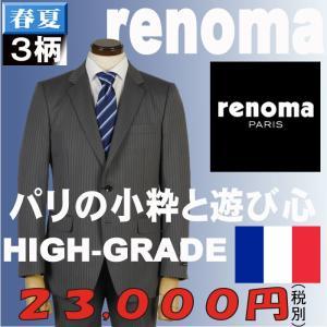 RENOMA PARISノータックスリムスーツAB/BB体サイズ限定 全3柄 RS30009|y-souko