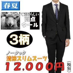 スーツ ビジネススーツ メンズ ノータック 春夏 ビジネス 紳士 スリム タックなし Y体 A体 AB体 BB体 rs3001|y-souko