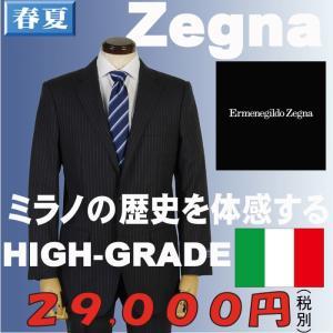 ノータックスリムスーツErmenegildo Zegna「COOL EFFECT」A体サイズ限定 RS30011|y-souko