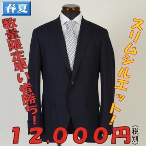 ノータックスリムスーツウール100% 紺無地【YA5/A体/AB3】サイズ限定 RS30020|y-souko