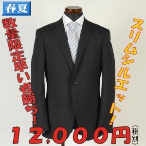 スーツ ビジネススーツ メンズ ノータック 就活 リクルート 面接 黒 無地 YA体 A体 AB5 春夏 ビジネス 紳士 スリム タックなし RS30021 y-souko