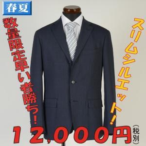 段返り3ボタンビジネススーツノータックスリムスーツ ウール100% 紺織り柄【YA体/A体】サイズ限定 RS30022|y-souko