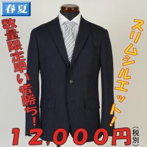 ノータックスリムスーツ ウール100%シングル段返り3ボタン 紺ストライプ柄 【YA体/A体/AB6】サイズ限定 RS30024|y-souko