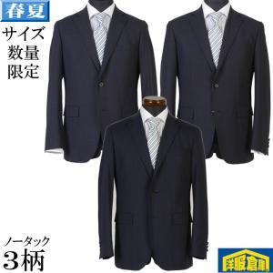 ノータックスリムスーツ ウール100%濃紺ストライプ柄 【YA体/A体/AB4】 サイズ限定 RS30026|y-souko