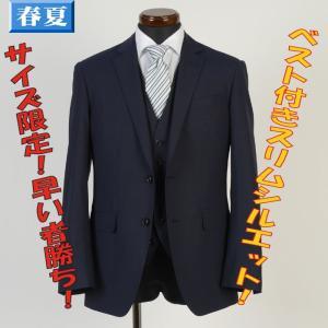 スーツ ビジネススーツ メンズ 3ピース ノータック 洗える ウォッシャブル 春夏 A5 A6 ビジネス 紳士 スリム タックなし スリーピース 13000 RS30027|y-souko