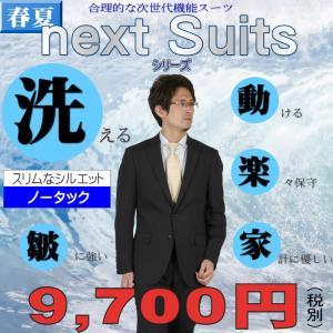 ビジネススーツ メンズ ノータック ウォッシャブル スーツ A体 AB体 春夏 ビジネス 紳士 スリム タックなし 9700 RS3004|y-souko