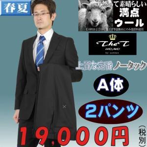 2パンツビジネススーツノータックスリム ウール100% 黒/ストライプ【A5/A6/A7】サイズ限定 RS3005|y-souko