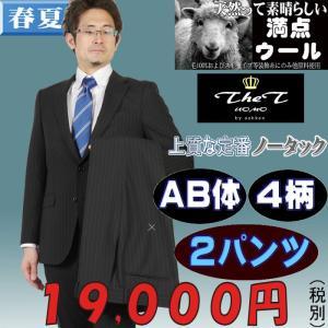 2パンツ ビジネススーツ スーツ メンズ ウール100% AB5 AB6 AB7 春夏 ビジネス 紳士 スリム タックなし RS3006|y-souko