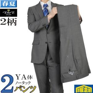 2パンツ ビジネススーツ スーツ メンズ ノータック YA5 YA6 YA7 春夏 ビジネス 紳士 スリム タックなし RS3007|y-souko