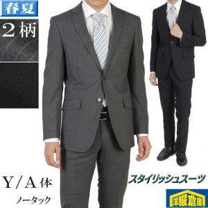 スーツ ビジネススーツ メンズ ノータック スリム Y体 A体 春夏 ビジネス 紳士 スリム タックなし 11000 RS3010|y-souko