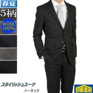 スーツ ビジネススーツ メンズ ノータック スリム ウール100% Y体 A体 AB体 春夏 ビジネス 紳士 タックなし13000 RS3011|y-souko