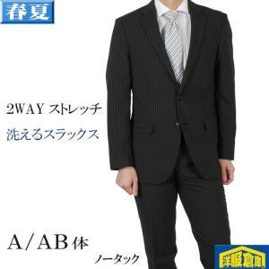 今週のセール第37弾ノータック ビジネススーツ メンズストレッチ素材 洗えるパンツ 【A体/AB体】 9000 RS3012|y-souko