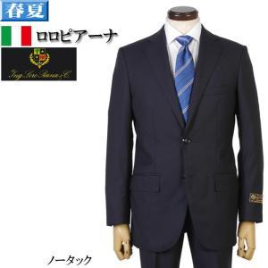スーツ ビジネススーツ メンズ イタリア ロロピアーナ ノータック スリム ビジネス 紳士 スリム ブランド タックなし RS3028|y-souko