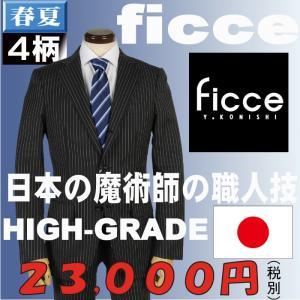 FICCE シングル段返り3釦 ノータックスリムスーツ Y/A体サイズ限定 全4柄 RS3033|y-souko