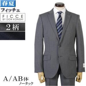 スーツ ビジネススーツ メンズ  フィッチェ ノータック スリム Y体 A体 春夏 ビジネス 紳士 スリム タックなし RS3034|y-souko