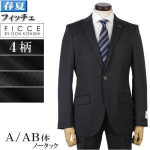 FICCE ノータックスリムスーツ全3柄 RS3035|y-souko